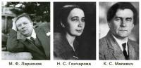В какое объединение входили М. Ф. Ларионов, Н. С. Гончарова и К. С. Малевич?